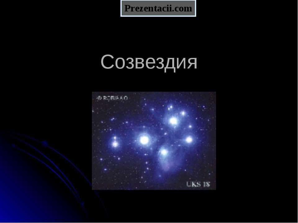 Созвездия ПРИРОДА