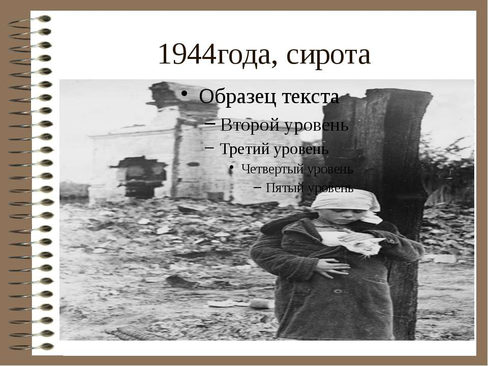 1944года, сирота