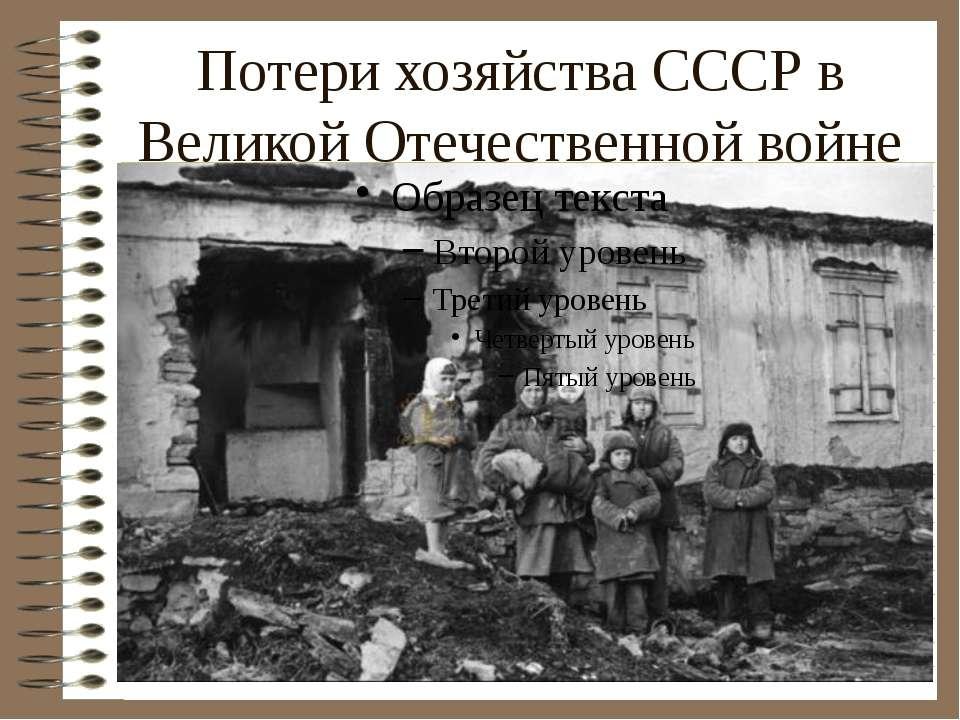 Потери хозяйства СССР в Великой Отечественной войне