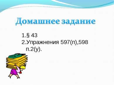 § 43 Упражнения 597(п),598 п.2(у).