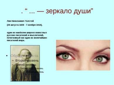""". """"... — зеркало души"""" Лев Николаевич Толстой (28августа 1828 - 7 ноября 19..."""