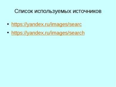 Список используемых источников https://yandex.ru/images/searc https://yandex....