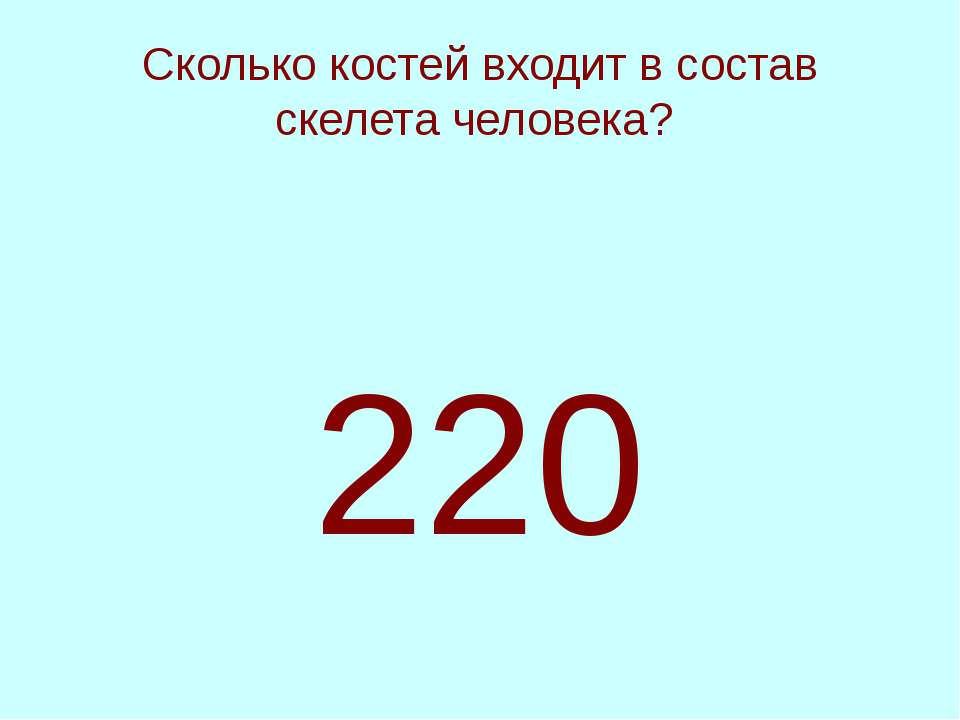 Сколько костей входит в состав скелета человека? 220