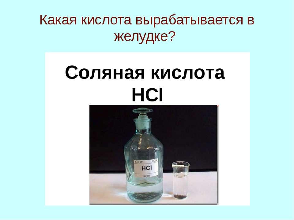 Какая кислота вырабатывается в желудке?