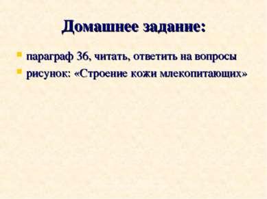 Домашнее задание: параграф 36, читать, ответить на вопросы рисунок: «Строение...