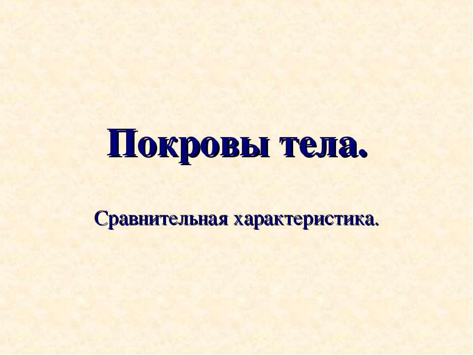 Покровы тела. Сравнительная характеристика. МБОУ СОШ №4 с.Раевский учитель би...