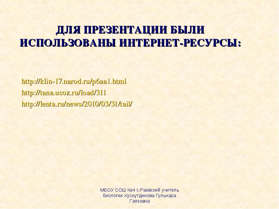 ДЛЯ ПРЕЗЕНТАЦИИ БЫЛИ ИСПОЛЬЗОВАНЫ ИНТЕРНЕТ-РЕСУРСЫ: http://klin-17.narod.ru/p...