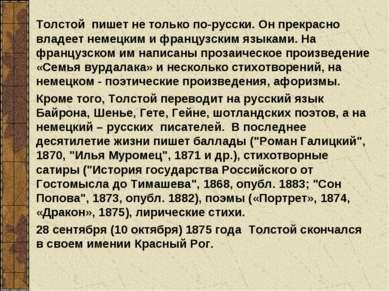 Толстой пишет не только по-русски. Он прекрасно владеет немецким и французски...