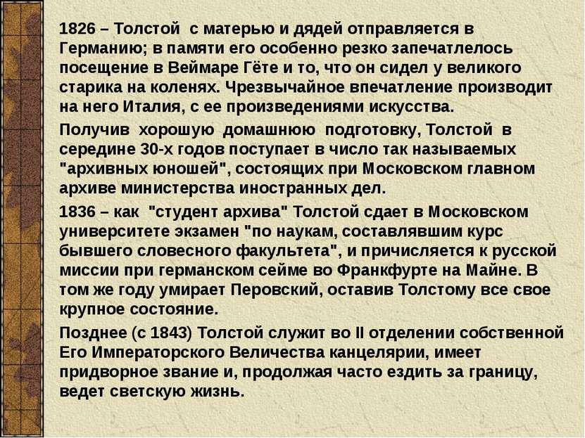 1826 – Толстой с матерью и дядей отправляется в Германию; в памяти его особен...