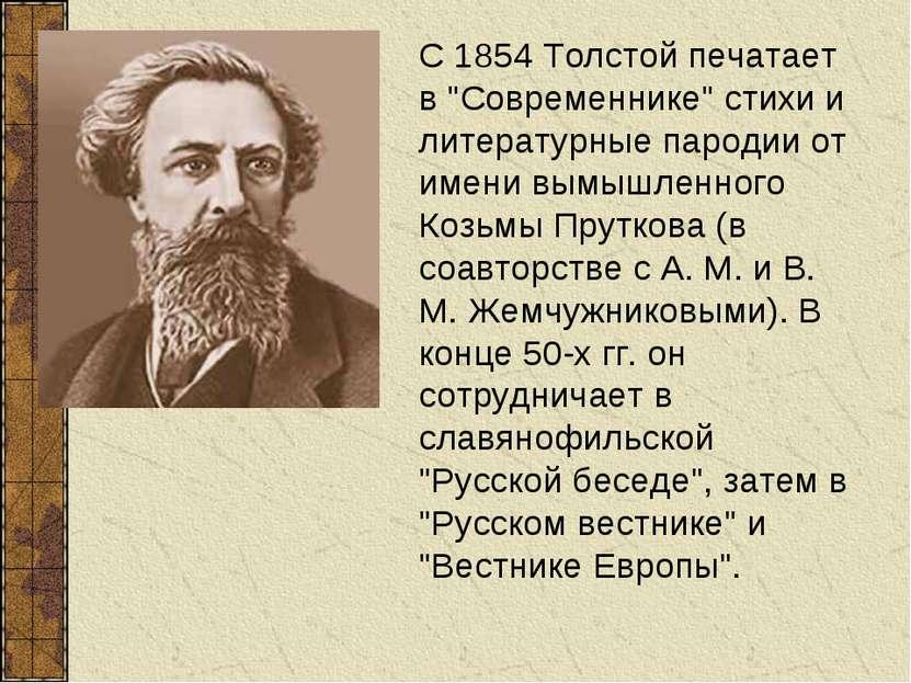 """С 1854 Толстой печатает в """"Современнике"""" стихи и литературные пародии от имен..."""