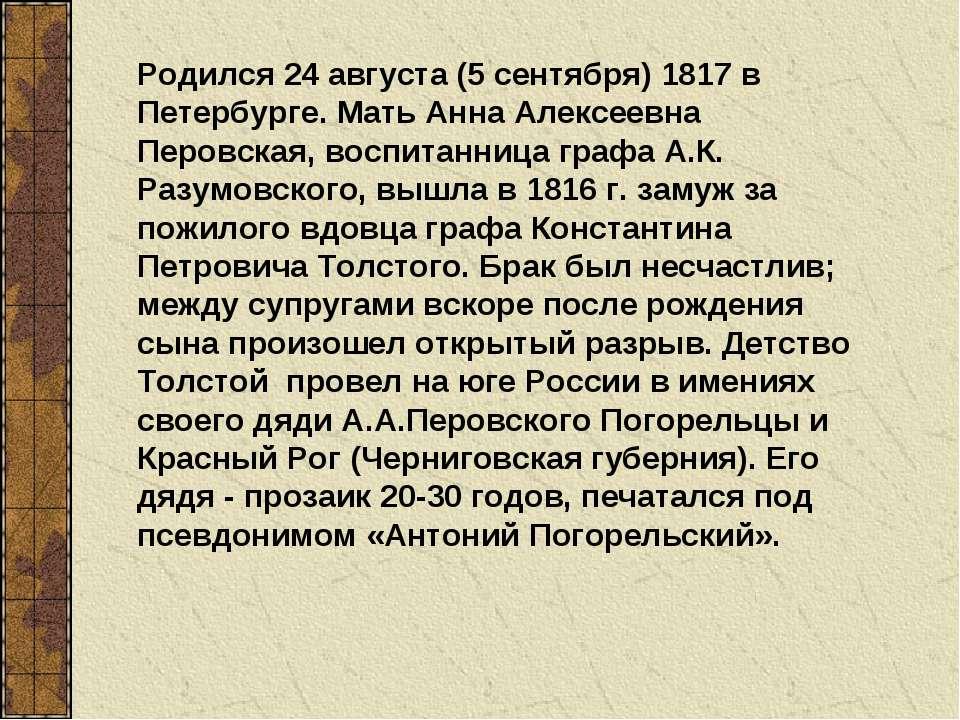Родился 24 августа (5 сентября) 1817 в Петербурге. Мать Анна Алексеевна Перов...