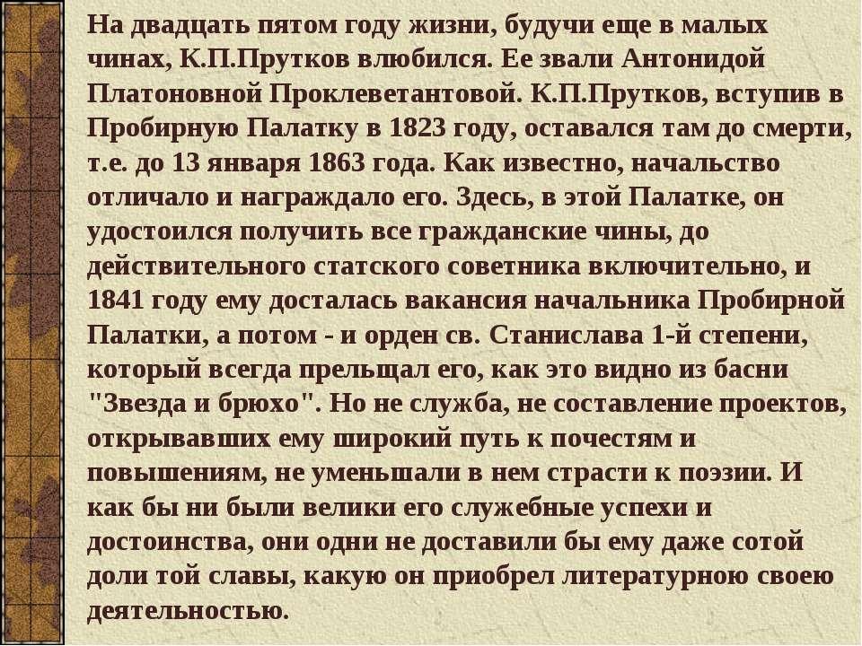 На двадцать пятом году жизни, будучи еще в малых чинах, К.П.Прутков влюбился....