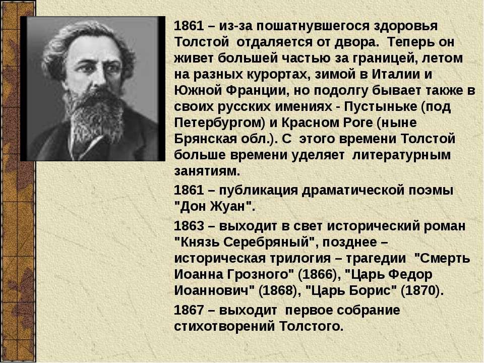 1861 – из-за пошатнувшегося здоровья Толстой отдаляется от двора. Теперь он ж...