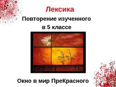 Лексика Повторение изученного в 5 классе Окно в мир ПреКрасного