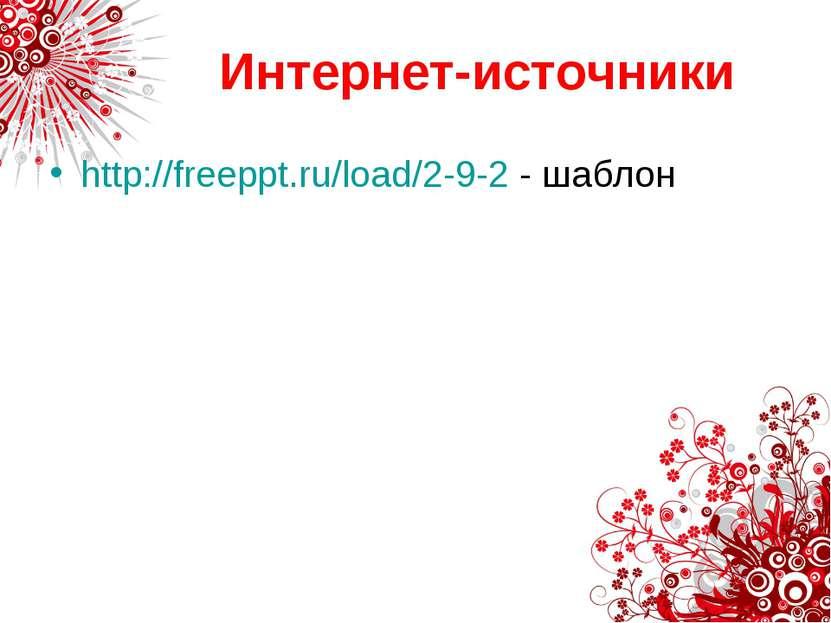 Интернет-источники http://freeppt.ru/load/2-9-2 - шаблон