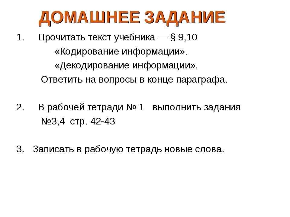 ДОМАШНЕЕ ЗАДАНИЕ 1. Прочитать текст учебника — § 9,10 «Кодирование информации...