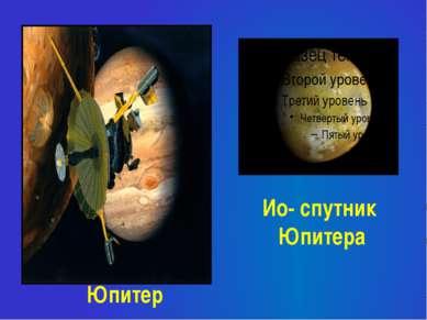 Юпитер Ио- спутник Юпитера