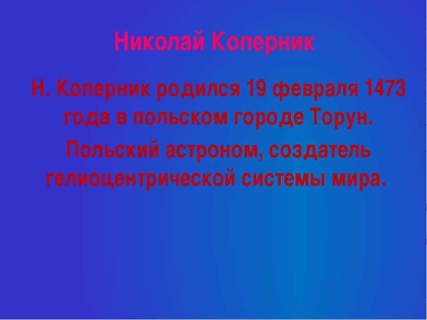 Николай Коперник Н. Коперник родился19 февраля1473 года в польском городе Т...