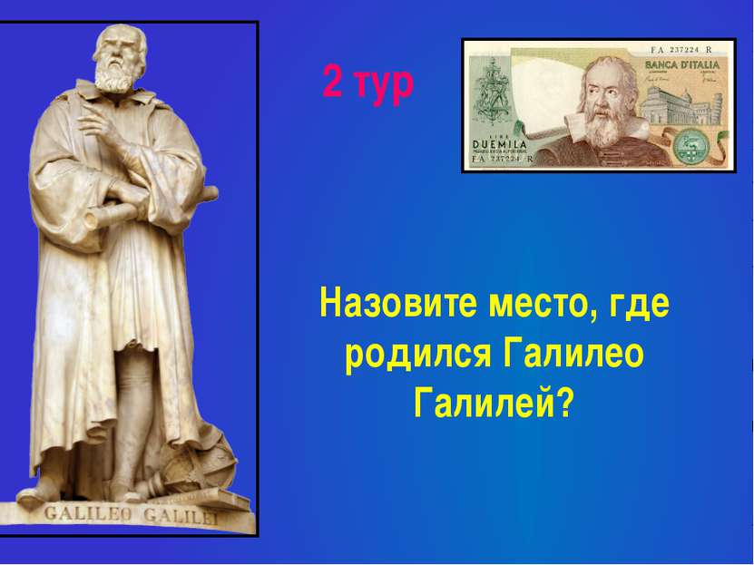 2 тур Назовите место, где родился Галилео Галилей?