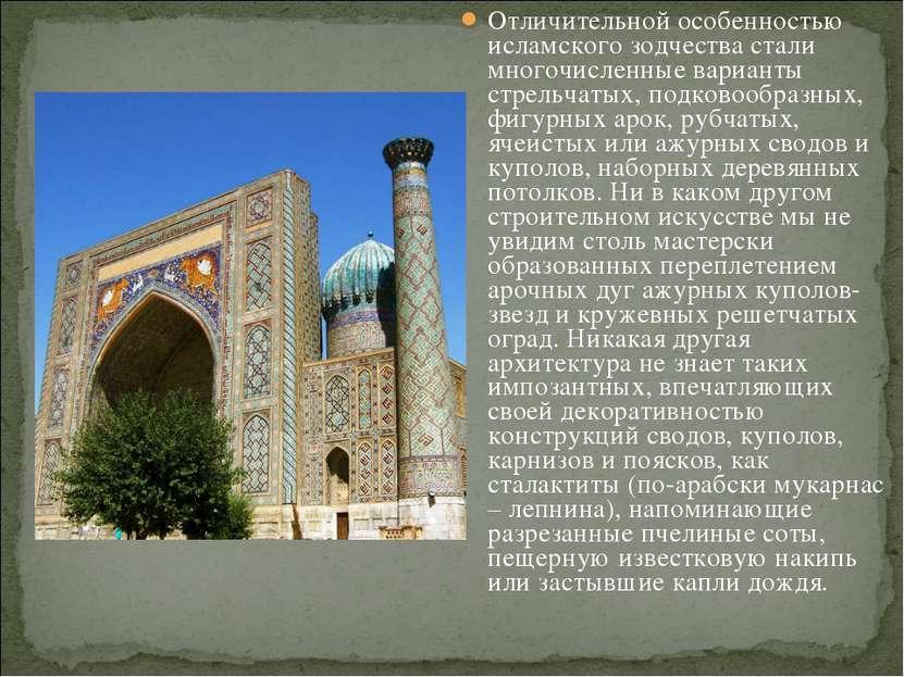 Отличительной особенностью исламского зодчества стали многочисленные варианты...