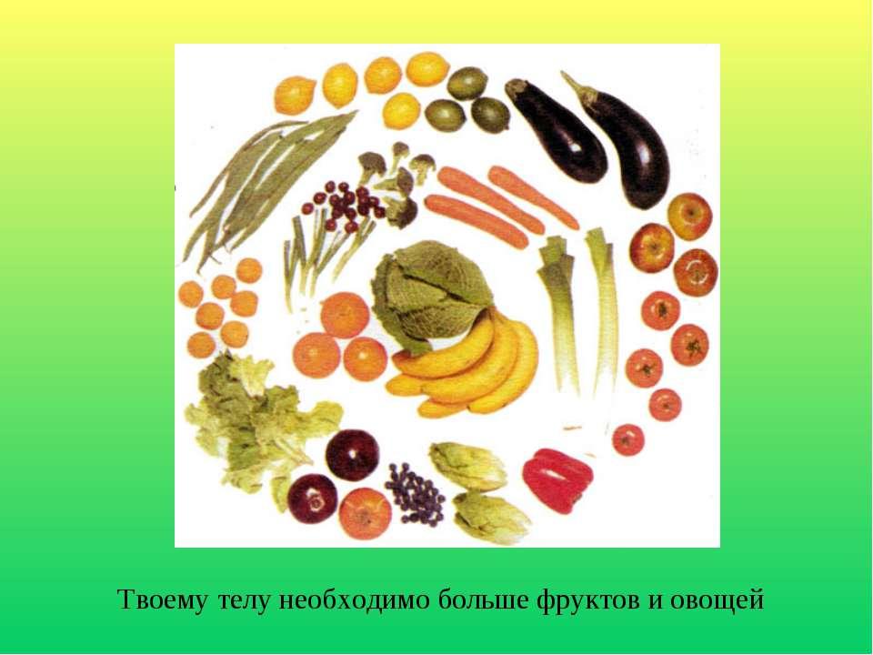 Твоему телу необходимо больше фруктов и овощей