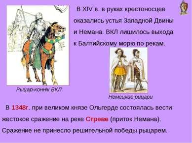 В XIV в. в руках крестоносцев оказались устья Западной Двины и Немана. ВКЛ ли...