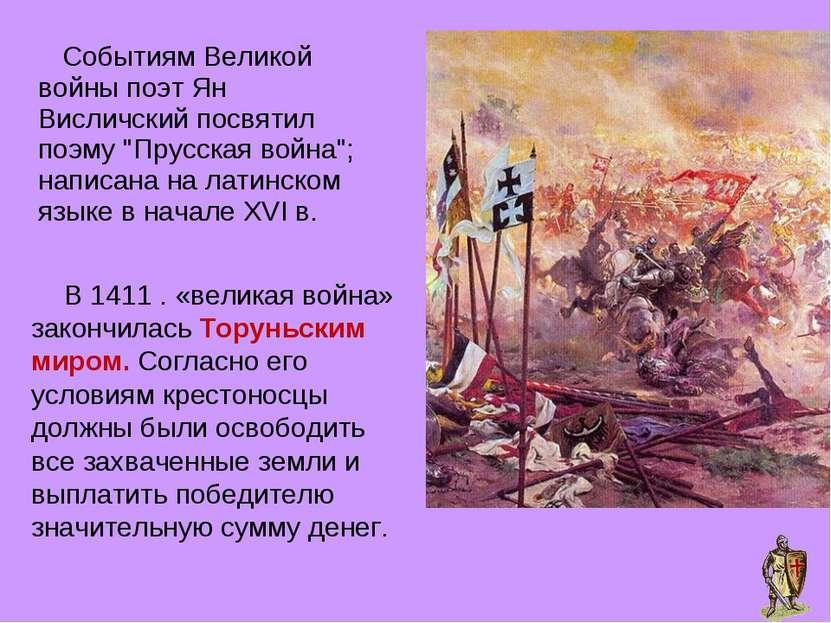 """Событиям Великой войны поэт Ян Висличский посвятил поэму """"Прусская война""""; на..."""