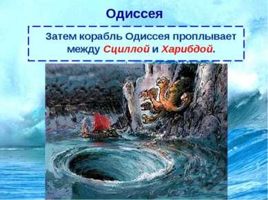 Одиссея Затем корабль Одиссея проплывает между Сциллой и Харибдой.