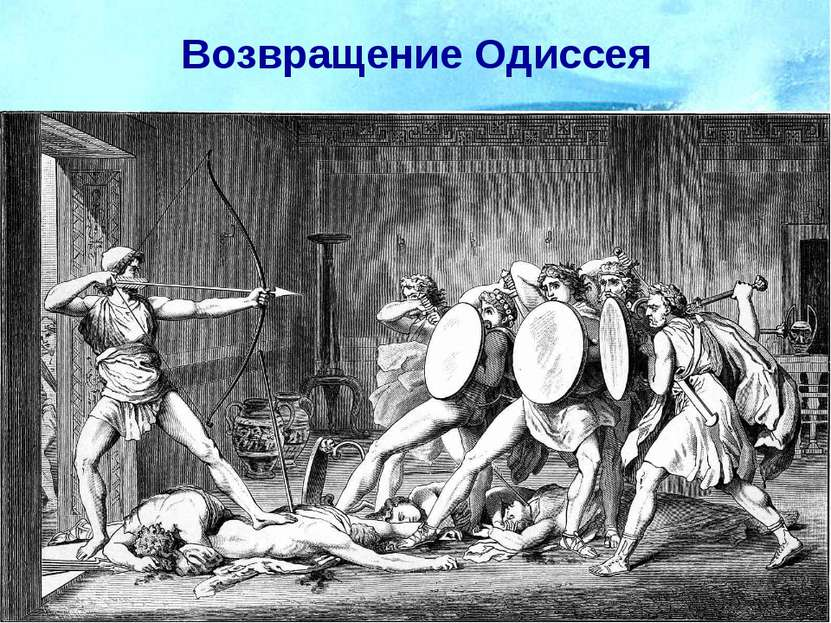 Возвращение Одиссея