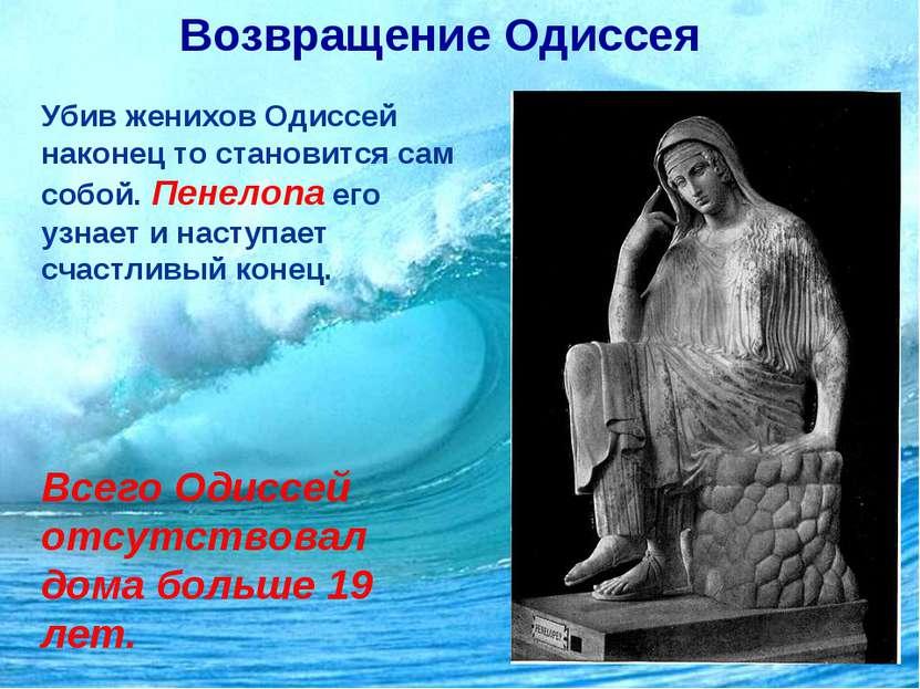 Возвращение Одиссея Убив женихов Одиссей наконец то становится сам собой. Пен...