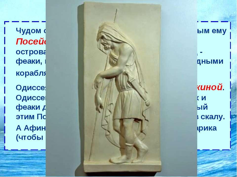 Одиссея Чудом спасшись от бури, поднятой враждебным ему Посейдоном, Одиссей в...