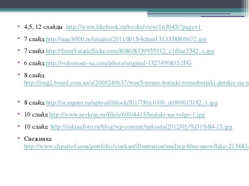 4,5, 12 слайды http://www.likebook.ru/books/view/163045/?page=1 7 слайд http:...