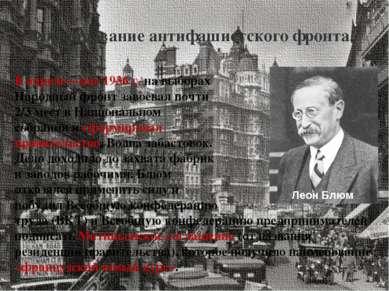Формирование антифашистского фронта. В апреле—мае 1936 г. на выборах Народный...