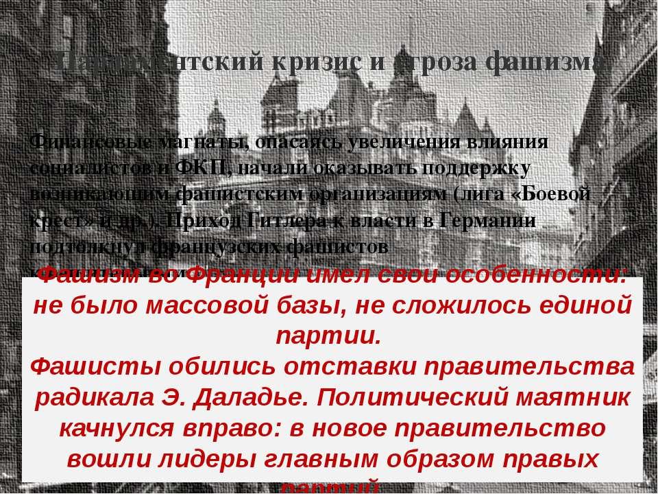 Парламентский кризис и угроза фашизма. Финансовые магнаты, опасаясь увеличени...