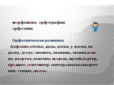 морфемика орфография орфоэпия Орфоэпическая разминка Алфавит,ателье, дала, до...