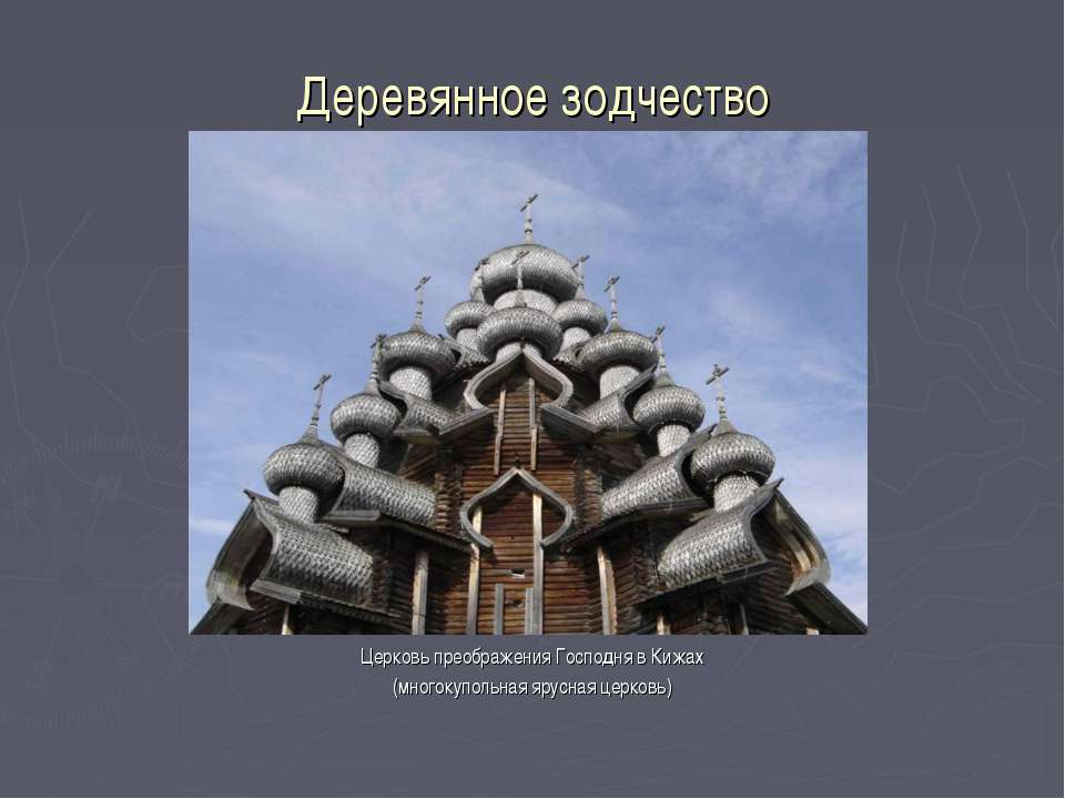 Деревянное зодчество Церковь преображения Господня в Кижах (многокупольная яр...