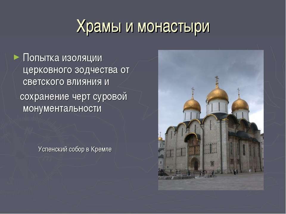 Храмы и монастыри Попытка изоляции церковного зодчества от светского влияния ...