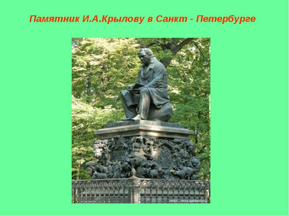 Памятник И.А.Крылову в Санкт - Петербурге