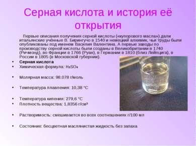 Серная кислота и история её открытия Первые описания получения серной кислоты...