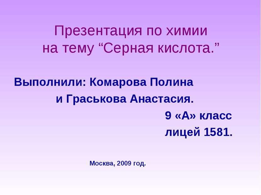 """Презентация по химии на тему """"Серная кислота."""" Выполнили: Комарова Полина и Г..."""