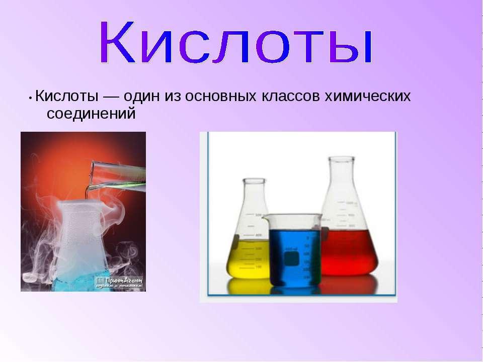 • Кислоты — один из основных классов химических соединений