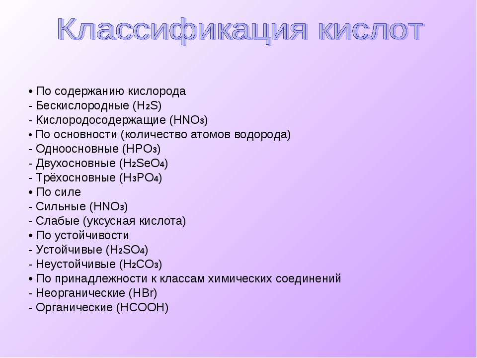 • По содержанию кислорода - Бескислородные (H2S) - Кислородосодержащие (HNO3)...