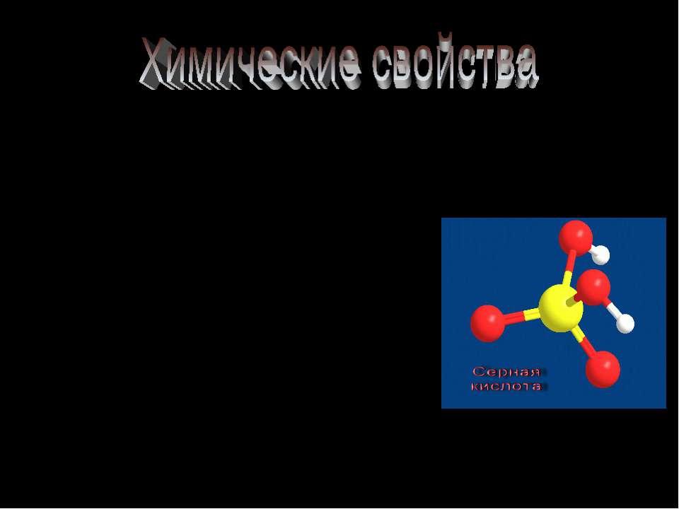 • H2SO4 – сильная двухосновная кислота H2SO4 H+ HSO4- 2H SO42- 1) Взаимодейст...
