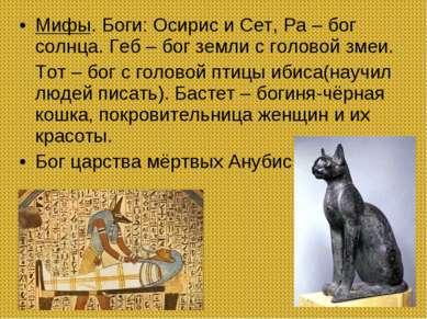 Мифы. Боги: Осирис и Сет, Ра – бог солнца. Геб – бог земли с головой змеи. То...
