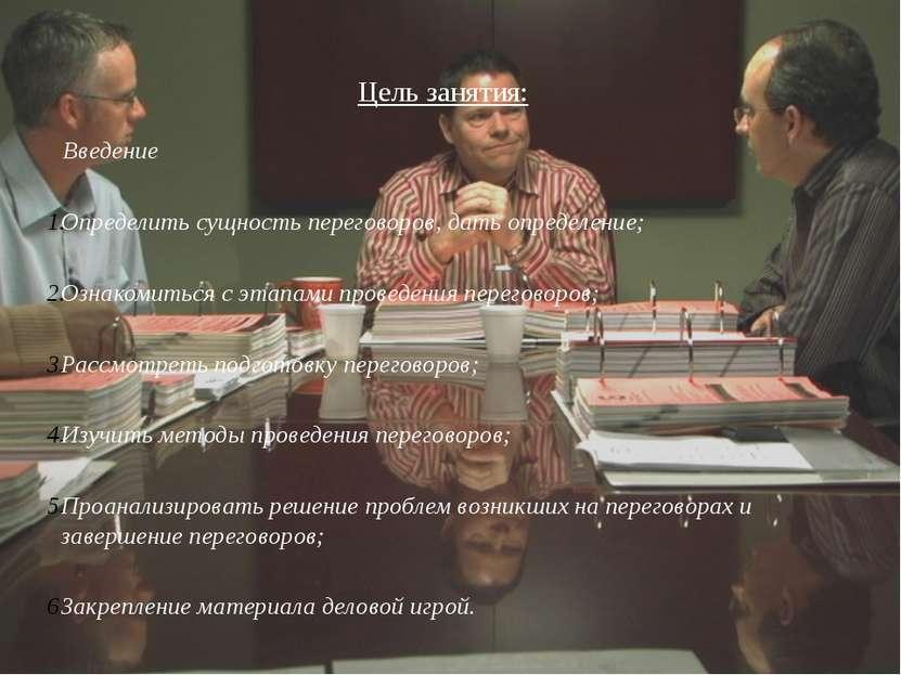 Цель занятия: Введение Определить сущность переговоров, дать определение; Озн...