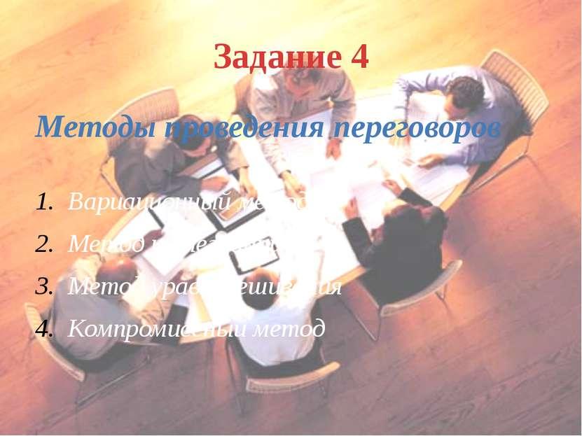 Задание 4 Методы проведения переговоров Вариационный метод Метод интеграции М...