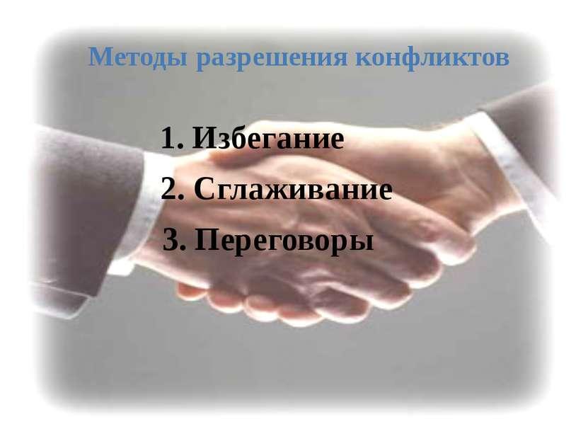 Методы разрешения конфликтов 1. Избегание 2. Сглаживание 3. Переговоры