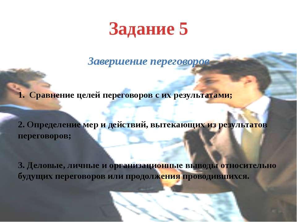 Задание 5 Завершение переговоров Сравнение целей переговоров с их результатам...