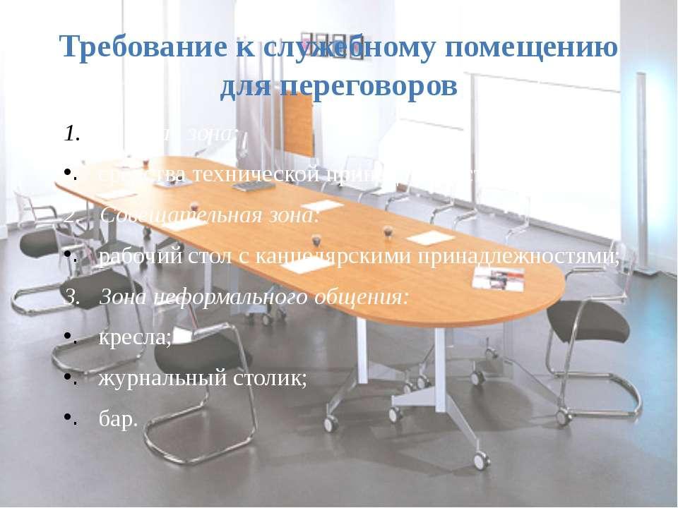 Требование к служебному помещению для переговоров Рабочая зона: средства техн...
