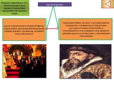 Появление опричнины было связано с обескровившей страну начавшейся в 1558Лив...